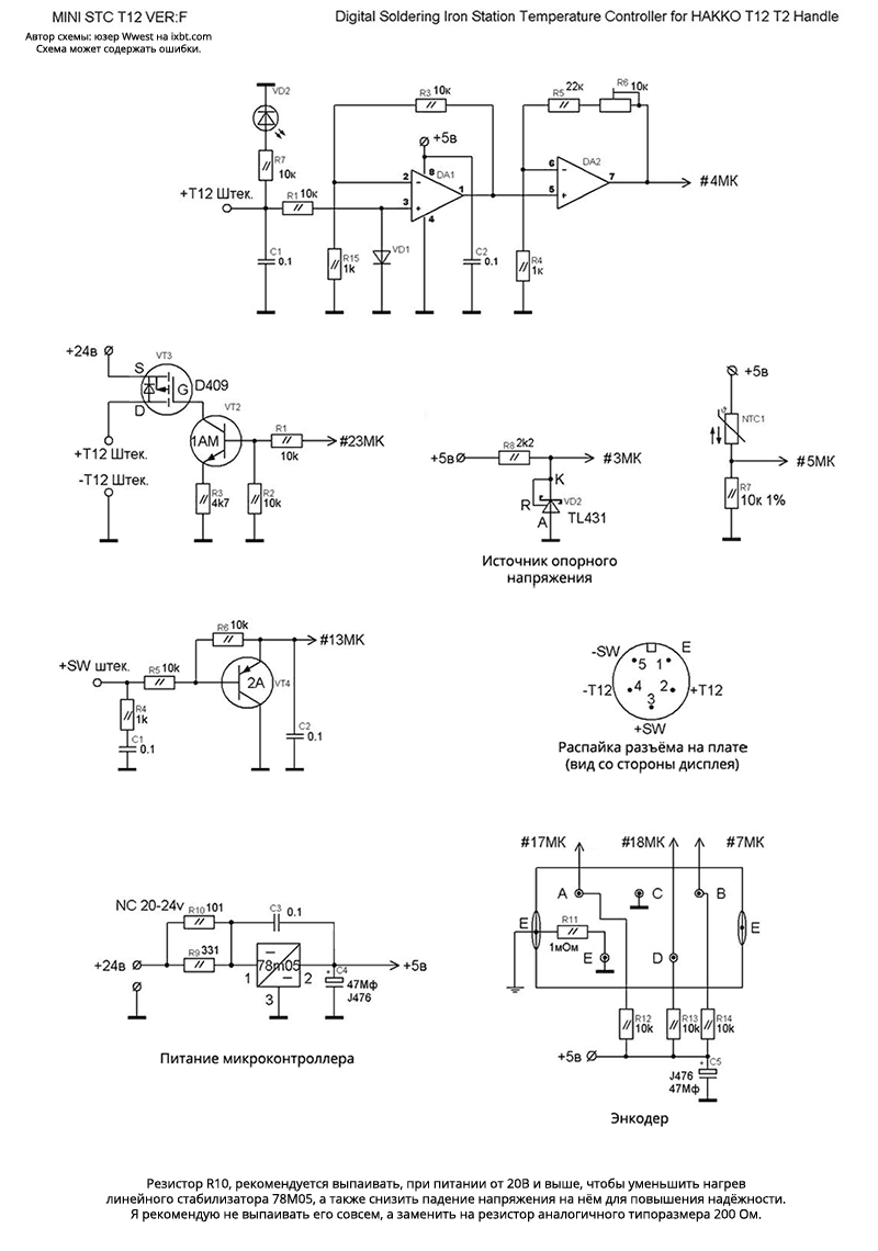 stc-t12-ver-f-schematic.png
